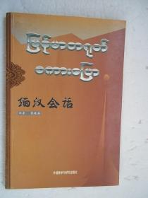 缅汉会话 [架---3]