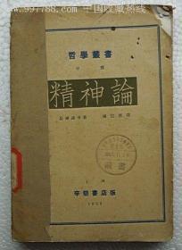 1933年初版:哲学丛书・甲种《精神论》印1500册
