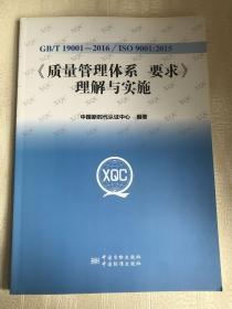 GB/T 19001-2016/ISO 9001:2015《质量管理体系 要求》理解与实施