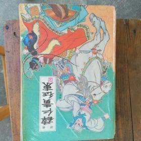 薛仁贵征东,上,下,两册。