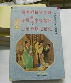 中国著名古典戏剧故事(绘画本)