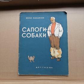 长筒皮靴和狗 俄文插图本童话 大16开