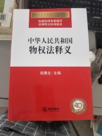 (正版6)中华人民共和国物权法释义9787503671807