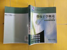 微电子学概论(第3版)