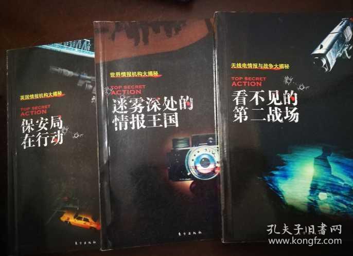 绝密行动丛书:(保安局在行动 ,看不见的第二战场 ,迷雾深处的情报王国)3册