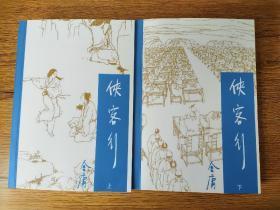 侠客行(宝文堂版)上下两册含《越女剑》,《三十三剑客图》