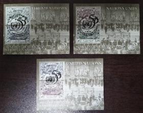 联合国 1995 联合国成立50周年 纪念小全张3全 雕刻版 加盖纪念戳