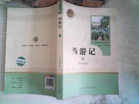 名著阅读课程化丛书:西游记 七年级上册(下)
