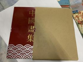 1988年初版《李剑晨中国画集》李剑晨