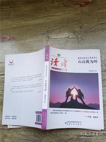 读者最受欢迎的文章集萃 山高我为峰【扉页有笔记】