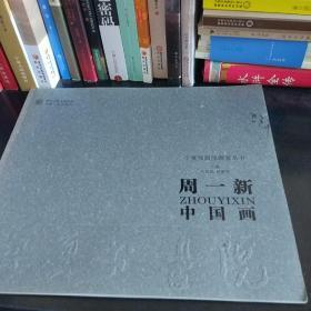 周一新中国画  作者签赠本  赠宁夏书法名家丁波