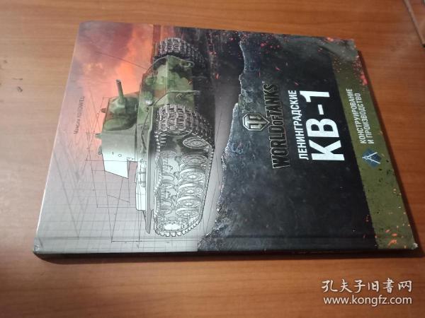 WORLD OF TANKS ЛЕНИНГРАДСКИЕ КВ-1 有关坦克 外文书籍 以图为准 16开精装