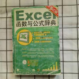 Excel 函数与公式辞典