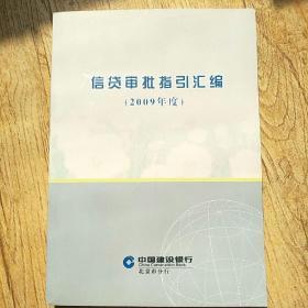 信贷审批指引汇编(2009年度)