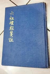 六祖坛经笺注 (精装)