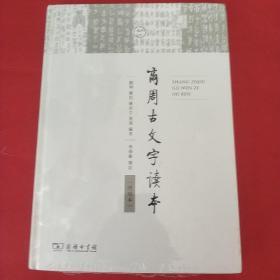 商周古文字读本(增补本).