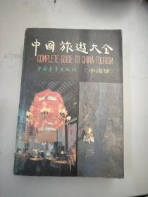 中国旅游大全(中南册)