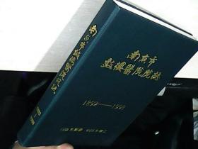南京市鼓楼医院院志:1892-1999 2006年修订【库存未阅】