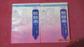 四大名捕会京师;骷髅画(上下)