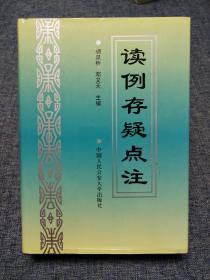 读例存疑点注 胡星桥 中国人民公安大学出版社 现货