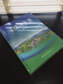 湖南建设年鉴 2019年