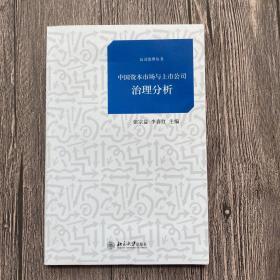 中国资本市场与上市公司治理分析