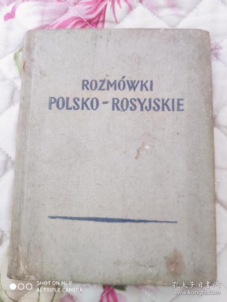 简明波兰语俄语会话(布面精装小开本)