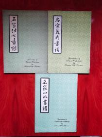 名家仕女画谱 名家山水画谱 名家花卉画谱  古今名人画稿 第二集 第三集 五册合售 约五六十年代出版