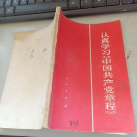 认真学习《中国共产党章程》
