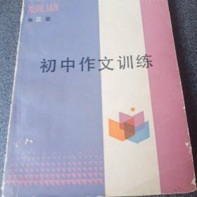 初中作文训练第三册