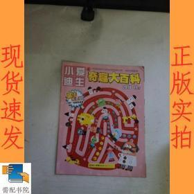小爱迪生 上 奇趣大百科 2018 11
