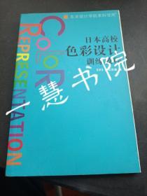 日本高校色彩设计训练教程