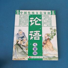 中国传统文化导读论语 儿童版