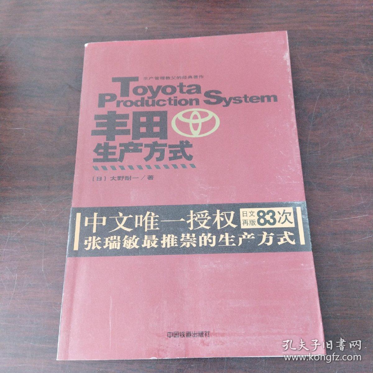 丰田生产方式