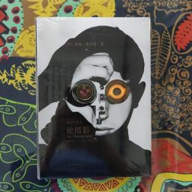 论摄影:插图珍藏本