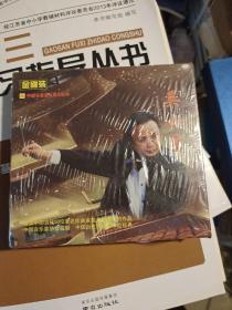 CD 中国当代作曲家作品经典 吴小平专辑(金蝶全新未开封)