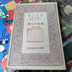 万有文库:辽金元文学 民国二十二年初版