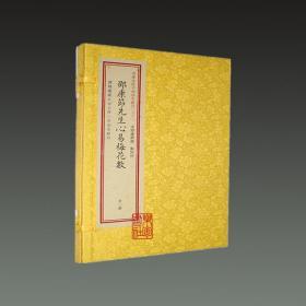 邵康节先生心易梅花数(子部珍本汇刊30 16开线装 全一函一册)