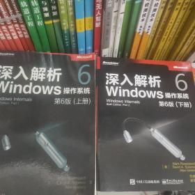 深入解析Windows操作系统(第6版)上下册