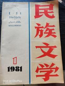 创刊号:民族文学·1981