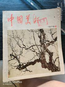 创刊号:中国美术