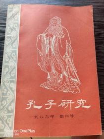 创刊号:孔子研究·1986