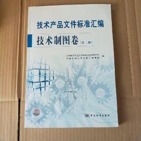 技术产品文件标准汇编   技术制图卷(第二版)