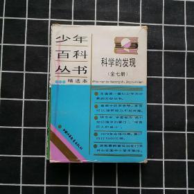 少年百科丛书精选本(7册全)带外盒