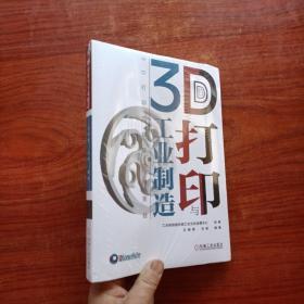 3D打印与工业制造(全新塑封)