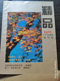 创刊号:精品·1993