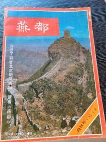 创刊号:燕都·1985