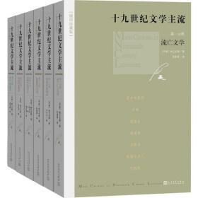 十九世纪文学主流(套装1-6册 插图珍藏版)