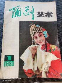 创刊号:蒲剧艺术·1980年