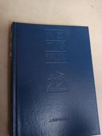 中国风俗辞典(有点自然黄)